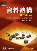 (二手書)資料結構:使用JAVA修訂第二版