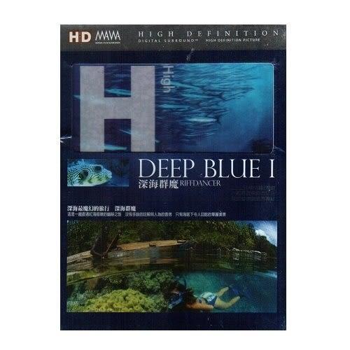 深海群魔DVD HD系列 RiffDancer DEEP BLUE I MAWA精心策畫 一起尋訪深海的居民 (購潮8)