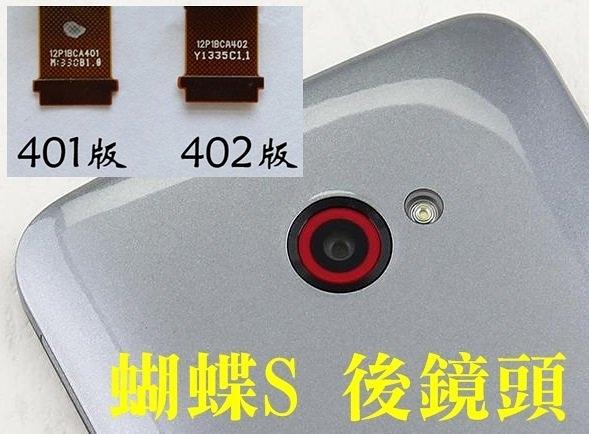 【妃凡】台南手機現場維修HTC 蝴蝶S 後鏡頭 不對焦 模糊 紫光 故障 沒畫面 專業維修