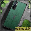【萌萌噠】OPPO Realme X3 X50 pro 中國風祥鹿系列 高檔輕奢樹皮紋商務保護殼 全包防摔軟殼 手機殼