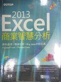 【書寶二手書T6/電腦_ZBR】Excel 2013商業智慧分析-資料處理x樞紐分析_王仲麒
