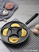 煎雞蛋鍋不黏平底鍋家用迷你荷包蛋漢堡蛋餃鍋模具四孔小煎蛋神器 YTL 新品全館85折