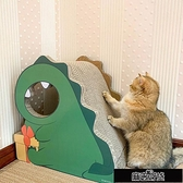 貓抓板可愛動物日系小恐龍瓦楞紙貓抓板貓咪玩具貓爬架貓窩磨爪板【雙十一狂歡】