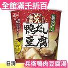 日本 日清 兵衛鴨肉豆腐湯 24g×6個...