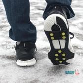 冰爪鞋套 戶外登山簡易鞋釘鏈雪爪冰爪防滑鞋套冰面雪地冰抓十齒男女老人