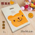 熊寶貝‧高壓塑料手提收納袋 25*30公分-小【501433】