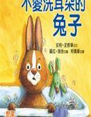 不愛洗耳朵的兔子