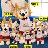 2018俄羅斯世界盃吉祥物紀念品毛絨公仔