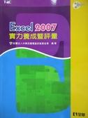 【書寶二手書T4/電腦_ZEB】Excel 2007 實力養成暨評量_財團法人中華民國電腦技能基金會編_附光碟