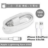 Apple iPhone 6/6S (Plus) iPhone 5/5SSE 原廠傳輸線 充電線 Lightning 8Pin UBS 閃電傳輸線/充電線(約1M)
