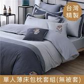 【紐約-藍】100%精梳棉‧單人薄床包枕套組 不含被套 雙G-8978 台灣製 大鐘印染