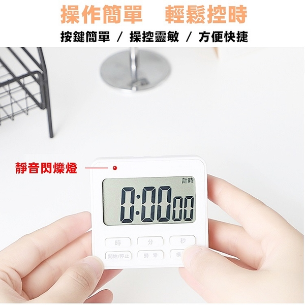 4合1計時器/正計時/倒計時/閙鐘/時鐘 提醒器 廚房定時器 超大螢幕【AE02718】i-style居家生活