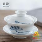 茶具蓋碗 純手繪蓮花蓋碗 高亮光白瓷薄胎三才杯茶碗釉下彩【樂淘淘】