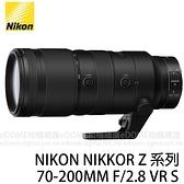 贈保護鏡~NIKON Nikkor Z 70-200mm F2.8 VR S 望遠變焦鏡 (24期0利率 國祥公司貨) Z 系列無反相機專用 大三元
