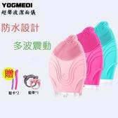 【YOGMEDI】聲波震動潔面儀(防水洗臉機/洗臉刷)