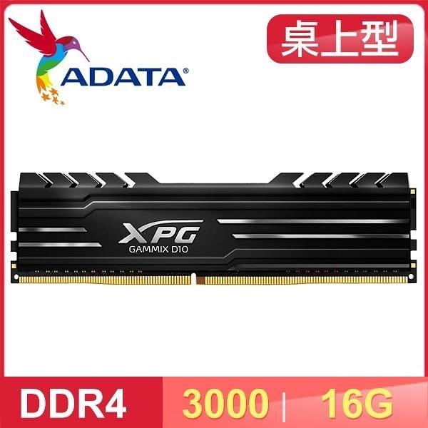 【南紡購物中心】ADATA 威剛 XPG GAMMIX D10 DDR4-3000 16G CL16桌上型記憶體《黑》