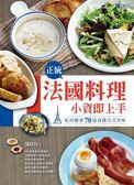 (二手書)正統法國料理~小資即上手 私房解密70道省錢法式美味