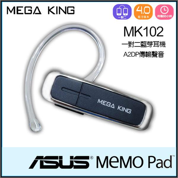 ▼MEGA KING MK102 一對二藍牙耳機/超長待機/省電/ASUS/平板/華碩/MeMo Pad 8 ME581CL/Pad 7 ME572CL