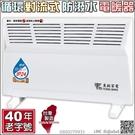 循環對流防潑水電暖器(3714)【3期0利率】【本島免運】