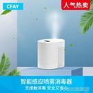 CFAY采約智慧感應噴霧消毒器噴霧化式手部/物品消毒機器室內噴霧 防疫必備