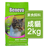 英國Benevo機能性純素貓飼料2kg 頂級素食貓糧 Vegan 含植物源牛磺酸 螺旋藻 營養配方