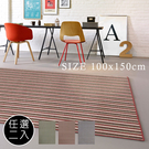 范登伯格 ID 條紋進口地毯二入組-共三色-100x150cm