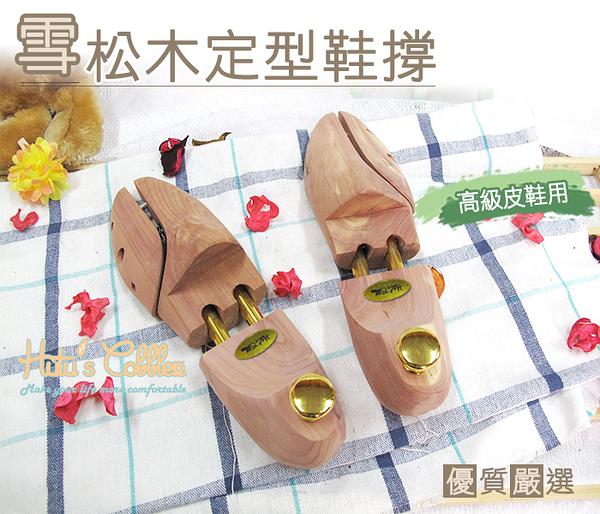 鞋撐.雪松木定型鞋撐.皮鞋防皺 定型.雪松木香.頂級鞋撐.1雙【鞋鞋俱樂部】【906-A19】