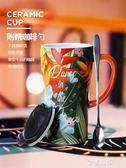 tanana陶瓷杯馬克杯帶蓋帶勺大容量杯子ins簡約北歐早餐杯咖啡杯 金曼麗莎