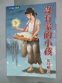 【書寶二手書T1/兒童文學_GOT】沒有家的小孩_徐月娟