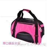 寵物包狗狗外出便攜手提裝貓咪的旅行袋子背包籠子出行箱 艾美時尚衣櫥 YYS