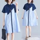 襯衫洋裝 減齡連衣裙夏款顯瘦韓版拼色很仙的大碼女裝2020流行氣質襯衫裙子 韓菲兒