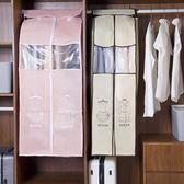 立體印花衣物防塵套大衣防塵罩家用掛衣袋防塵袋衣罩衣服套 黛尼時尚精品