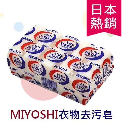 日本 MIYOSHI 衣物去污皂 140gX5 玫瑰香氛 強力去汙 衣物清潔 洗衣皂 日本皇室指定