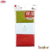 i color 日本製 迷你和風保濕袋裝面紙(6包入)