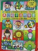 【書寶二手書T7/藝術_MEE】卡通簡筆畫_共8本合售