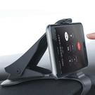 手機支架 手機座 手機夾 汽車用品 儀表板 GPS導航架 儀表台 車用支架 HUD 手機架【L054】生活家精品