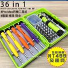 【36in1拆機工具】專業標準 自拆iPhone換電池拆機手機維修專用自拆工具螺絲起子夾子橇板三角片