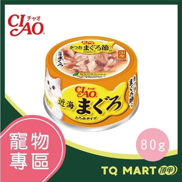 CIAO近海鮪魚罐91號(鰹魚+鮪魚片)80g【TQ MART】