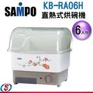 【信源電器】6人份【SAMPO聲寶直熱式烘碗機】KB-RA06H