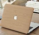 macbook保護殼pro13.3寸蘋果筆記本電腦保護殼全包原創Air外殼12創意木紋保護套【快速出貨八折下殺】