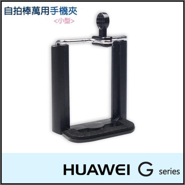 ◆手機自拍夾/固定夾/雲台/自拍棒雲台/華為 HUAWEI G7 PLUS