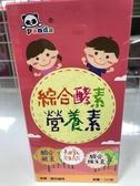 鑫耀生技 Panda 綜合酵素營養素粉 300g 買一送一(另贈送兒童口罩1盒)【艾保康】