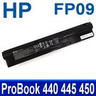 HP FP09 9芯 . 電池 ProBook 440 445 450 455 470 G0 G1 G2 系列