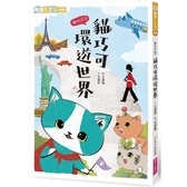 貓巧可5:貓巧可環遊世界