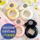【菲林因斯特】富士拍立得mini8 小汽車 造型 自拍鏡 近拍鏡 / fujifilm mini7S mini8+ 用
