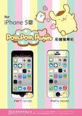 布丁狗 三麗鷗正版授權 iphone 5C 單面彩繪螢幕貼 第1代