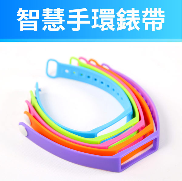 【專用錶帶】VitaGO智慧手環、運動手錶