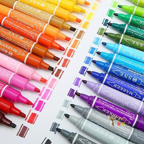 馬克筆 記號筆12色24色馬克筆套裝學生美術大雙頭彩色油性記號筆勾線筆