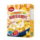 【喜瑞爾】香甜玉米脆片(185g)(奶素)