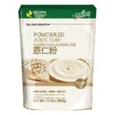 【健康時代】薏仁粉500g/袋(無糖)